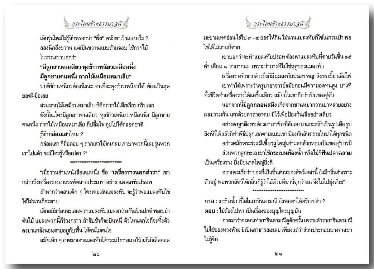 Grathon-Book-201-Page-20-21-resize.jpg