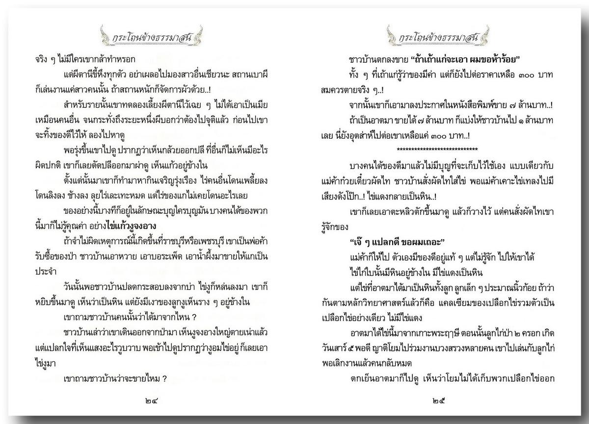 Grathon-Book-201-Page-24-25-resize.jpg