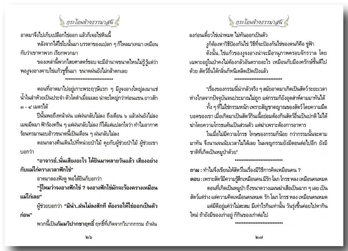 Grathon-Book-201-Page-26-27-resize.jpg