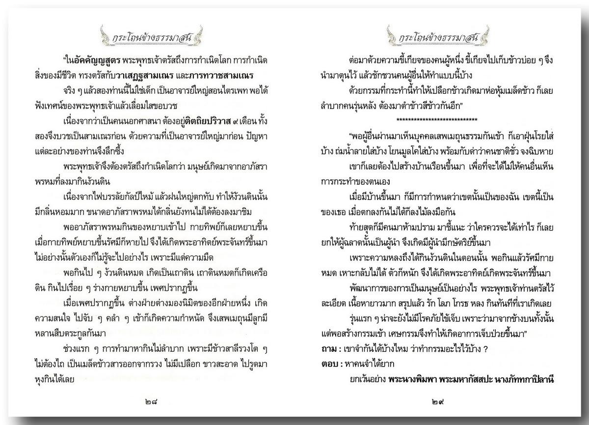 Grathon-Book-201-Page-28-29-resize.jpg