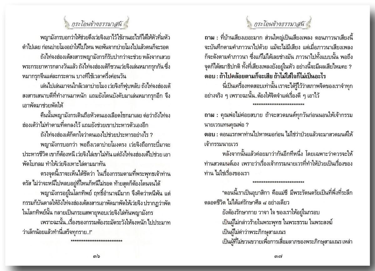 Grathon-Book-201-Page-36-37-resize.jpg