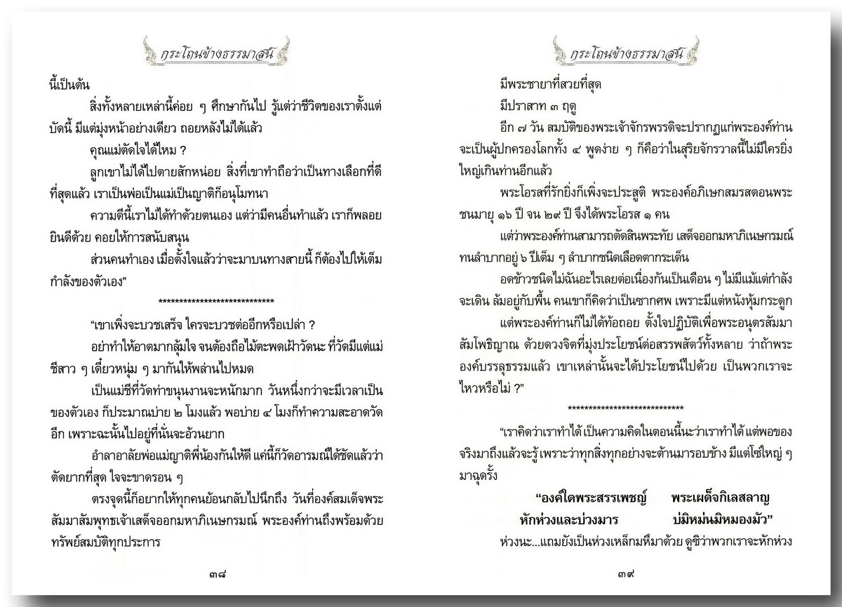 Grathon-Book-201-Page-38-39-resize.jpg