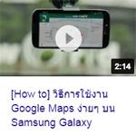 (How to) วิธีการใช้งาน Google Maps ง่ายๆ บน Samsung Galaxy.jpg
