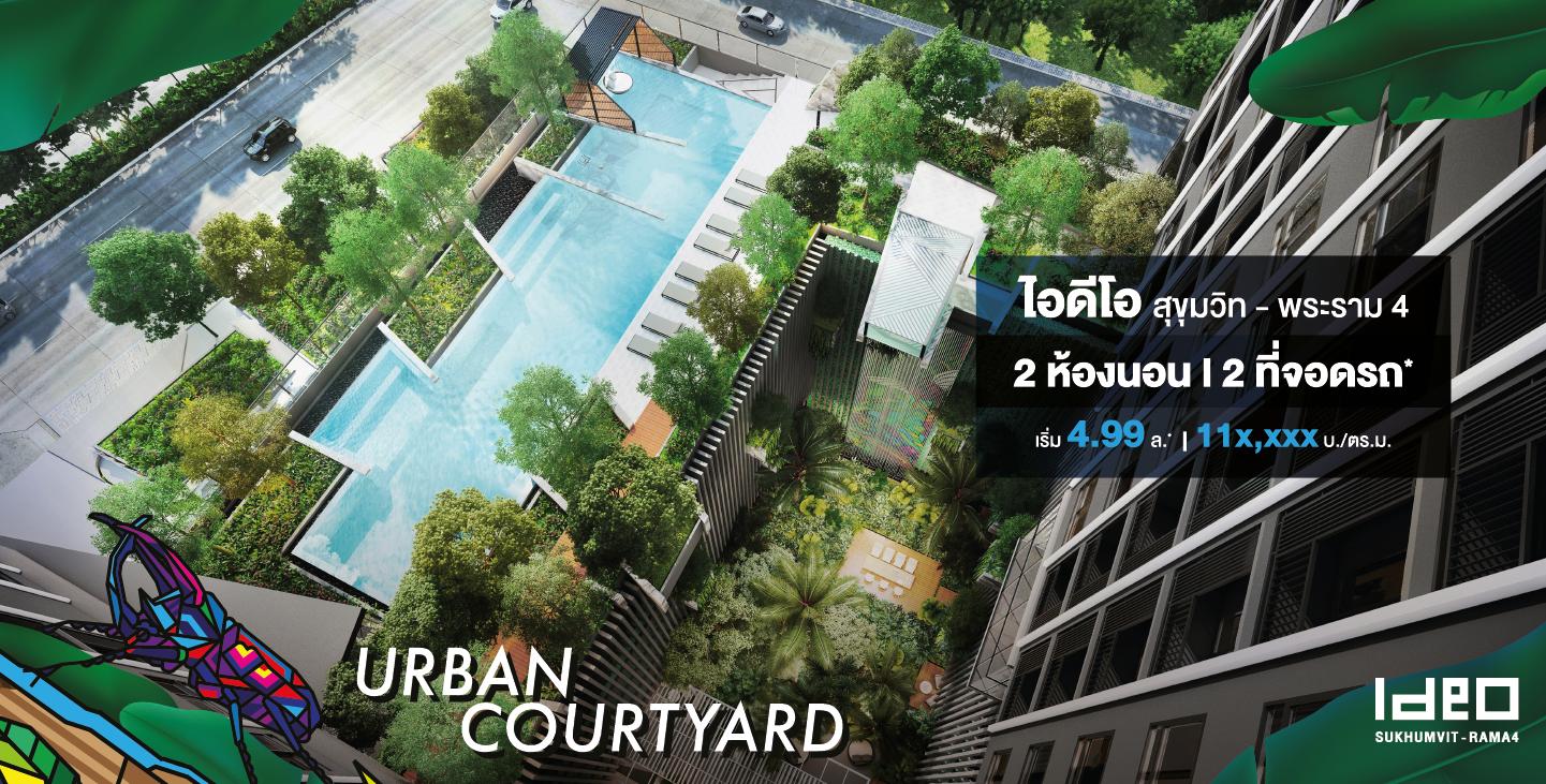 Ideo-SKV-Rama4-UrbanCourtyard-05.png