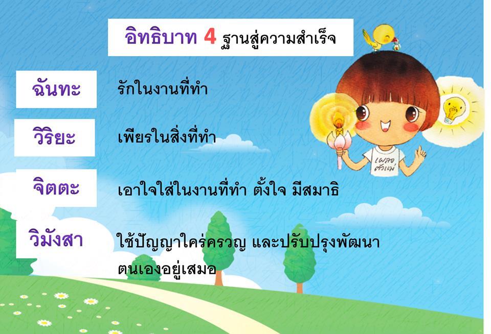 IthibartFour.jpg