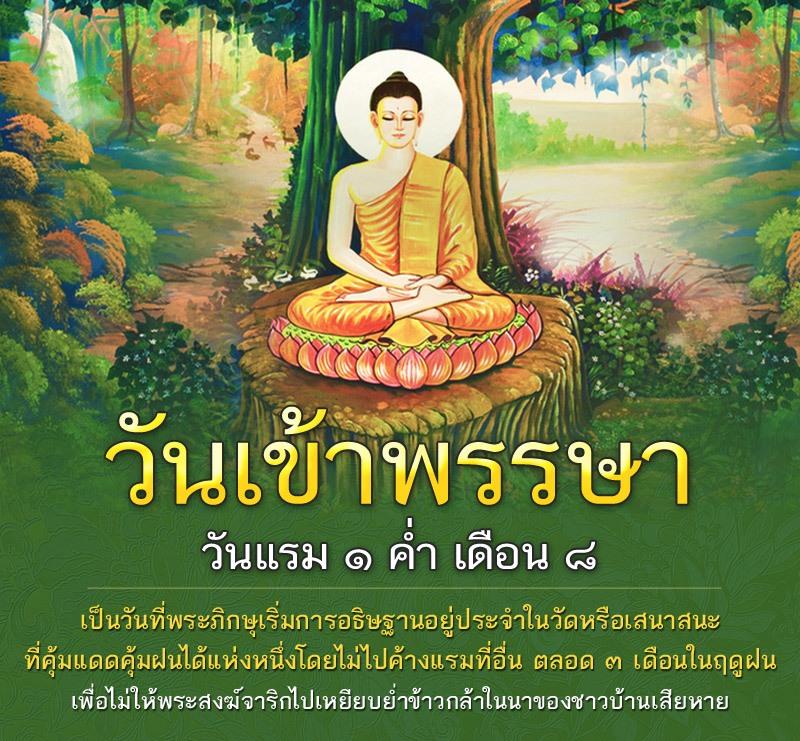 KapookToday-BuddhistLentDay.jpg