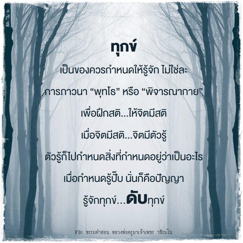 KrubaVachiramanoDhuka.jpg
