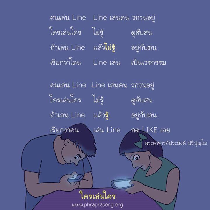 LineLikeLike.jpg