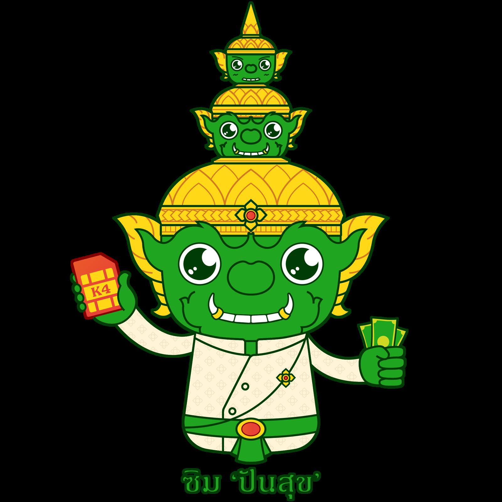 logo_sim_punsuk_final.png