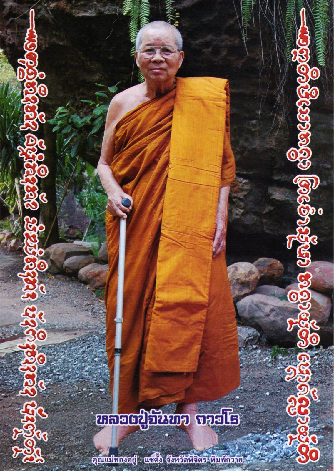 LpJantaThavaro.jpg