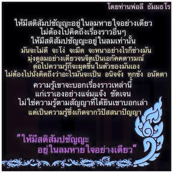 LpLeeSatiBreathing.jpg