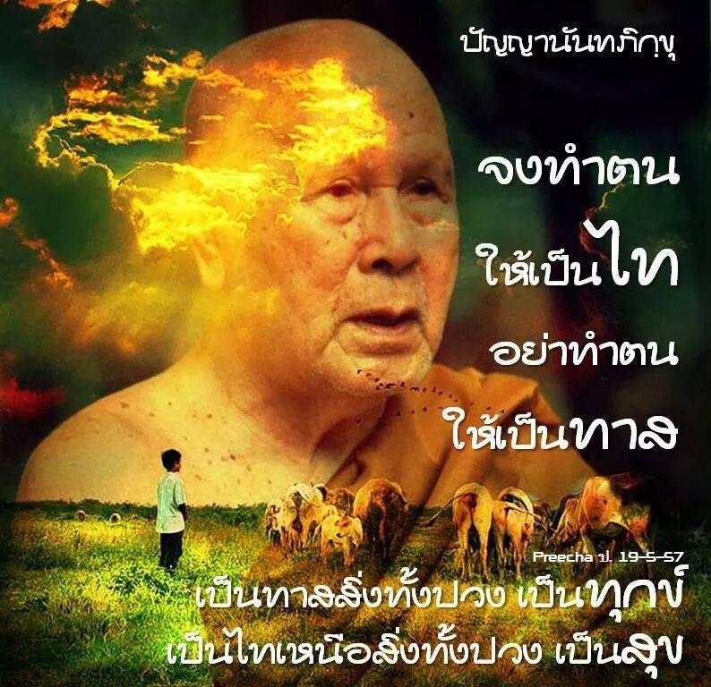 LpPanyanandha.jpg