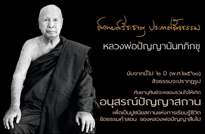 lpPanyanantaPickhu (2).jpg
