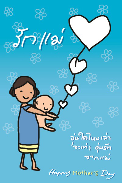 pantip-mother-card4.jpg