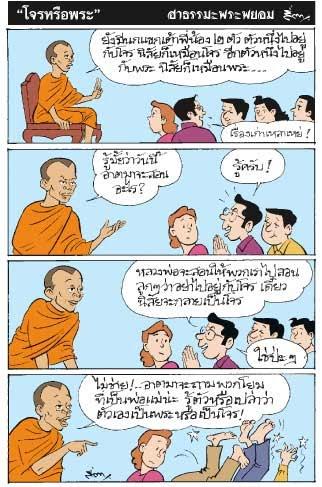 ParentPrapayom.jpg