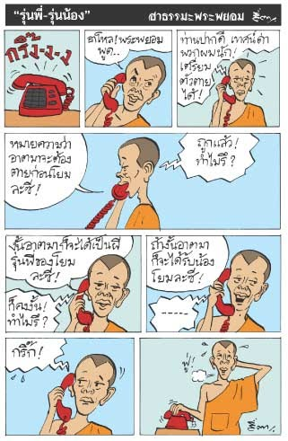 PhoneTreaten.jpg