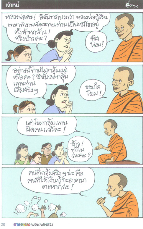 phrapayom20.jpg