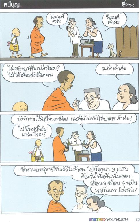 phrapayom23.jpg