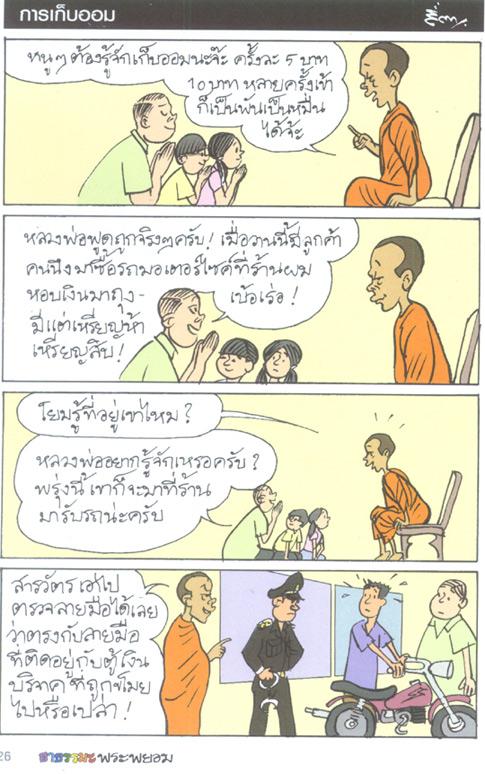phrapayom26.jpg