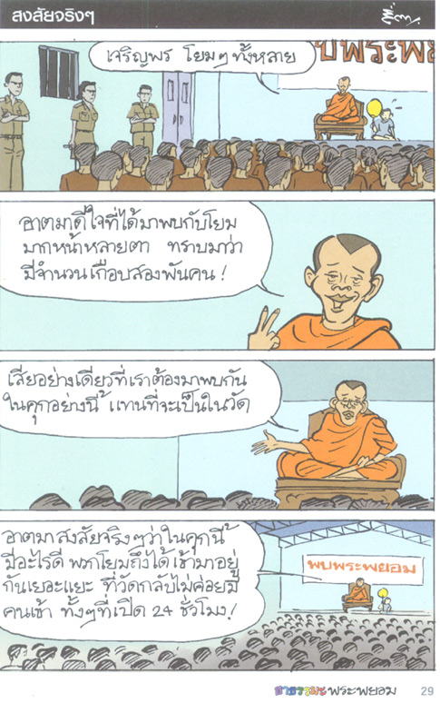 phrapayom29.jpg