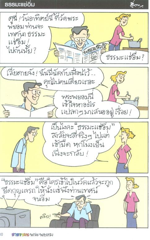 phrapayom30.jpg