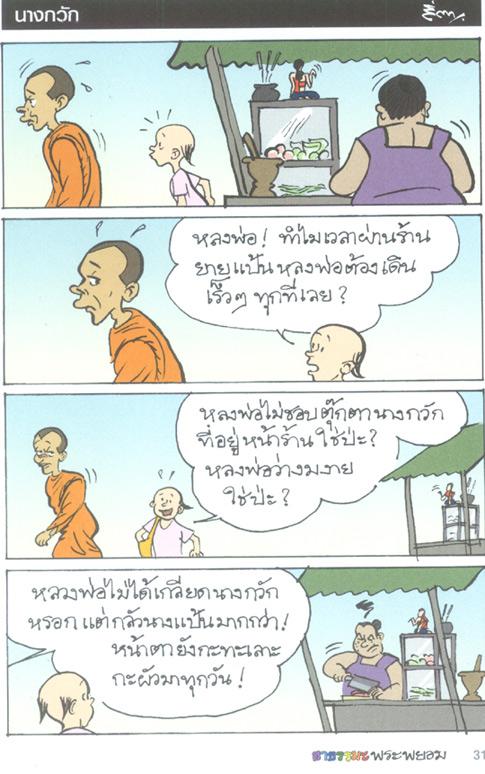 phrapayom31.jpg
