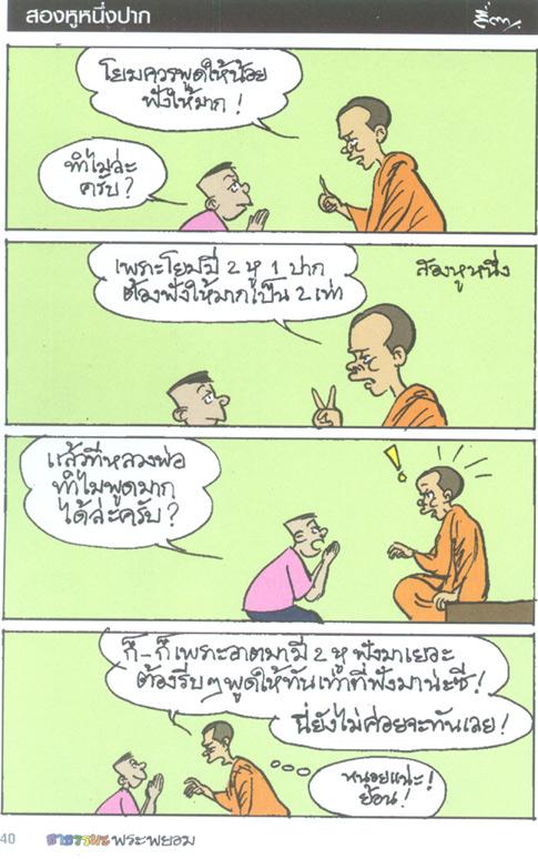 phrapayom40.jpg