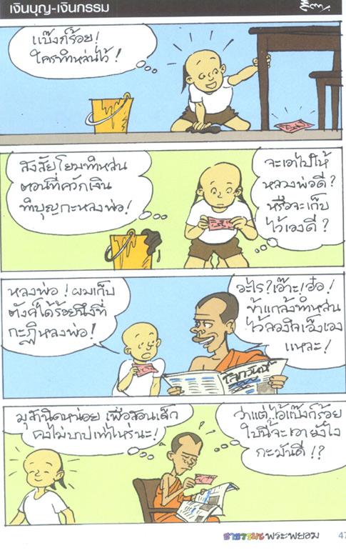 phrapayom47.jpg