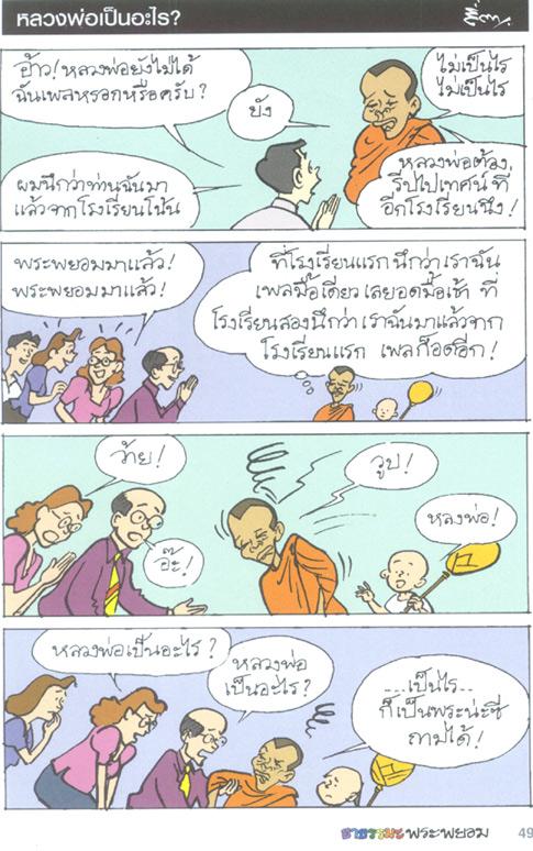phrapayom49.jpg