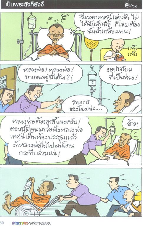 phrapayom50.jpg
