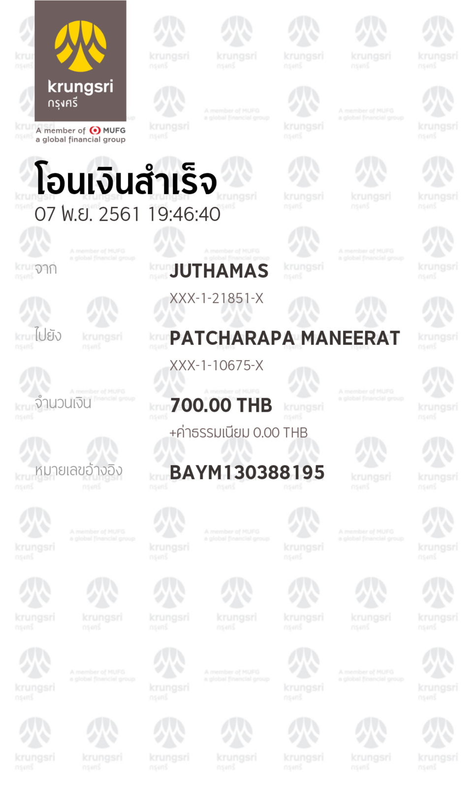 receipt_20181107194729.png