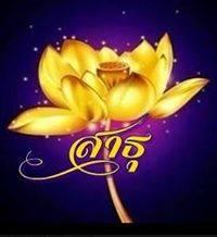 Sadhu goldenBua.jpg