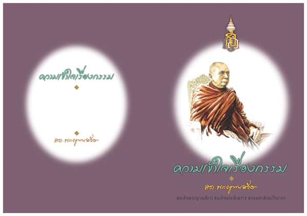 sangharajad005_Page_01.jpg