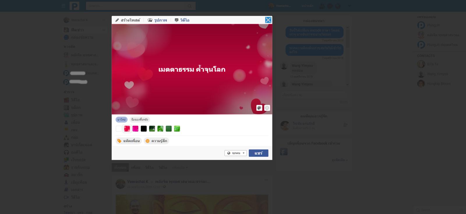 Screenshot_2018-12-25 กลุ่ม(1).png