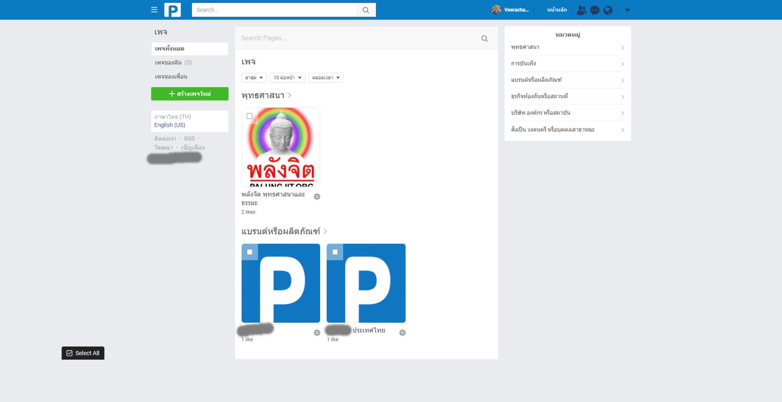 Screenshot_2018-12-25 การตั้งค่าความเป็นส่วนตัว.png