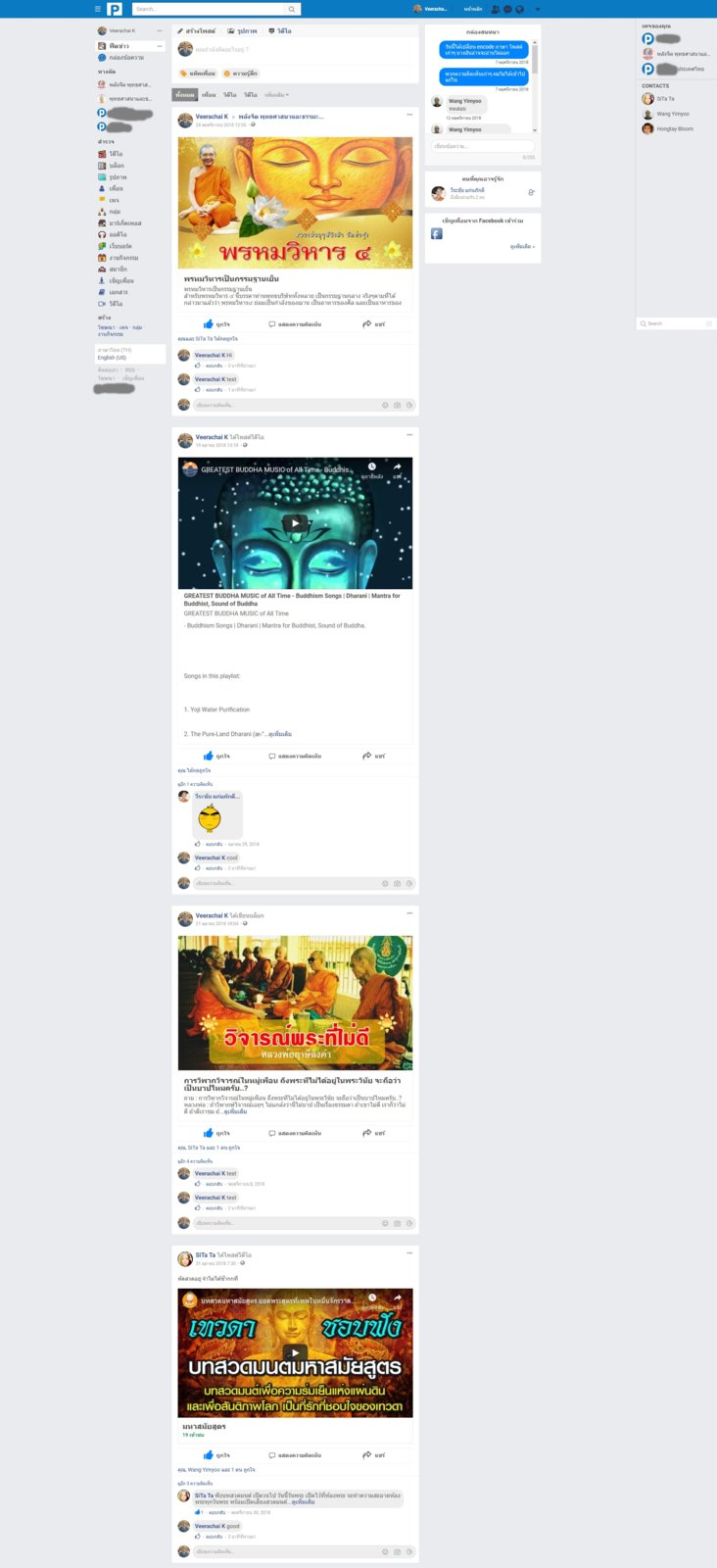 Screenshot_2018-12-25 พลังจิต พุทธศาสนาและธรรมะ(1).jpg