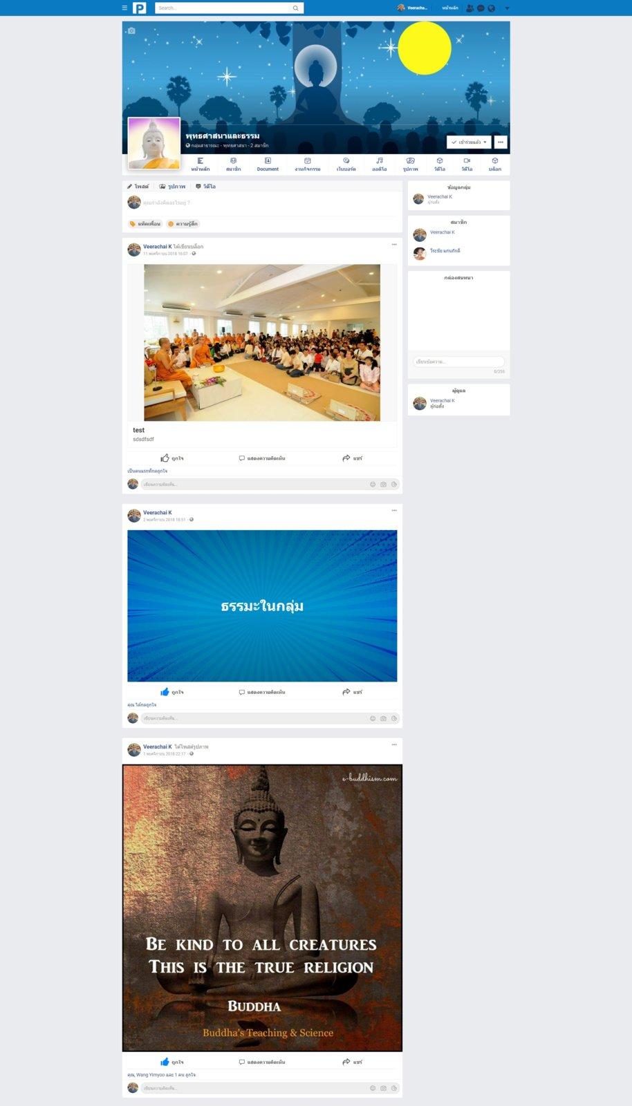 Screenshot_2018-12-25 พลังจิต พุทธศาสนาและธรรมะ(2).jpg