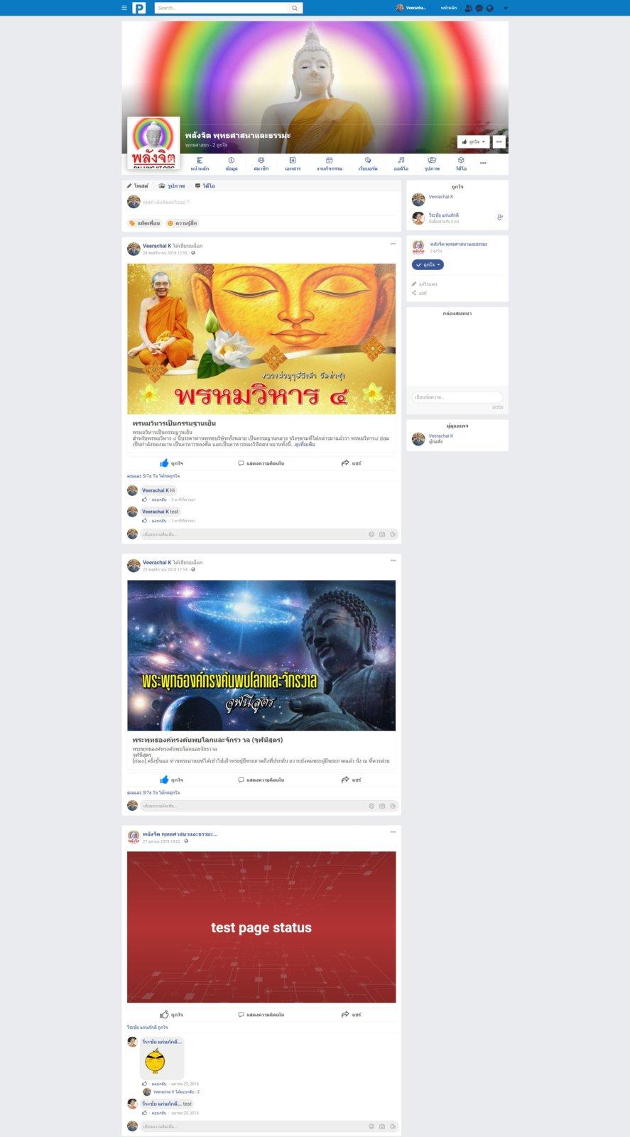 Screenshot_2018-12-25 พลังจิต พุทธศาสนาและธรรมะ.jpg