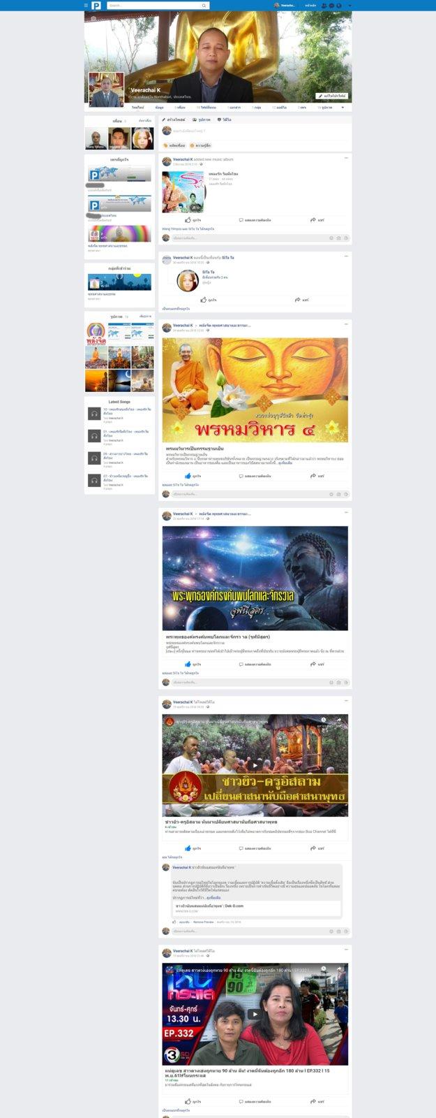 Screenshot_2018-12-25 Veerachai K - ผู้ชาย - ประเทศไทย.jpg