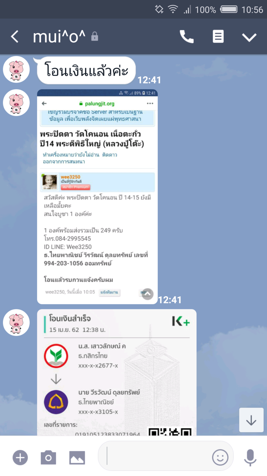 Screenshot_2019-04-16-10-56-22.png