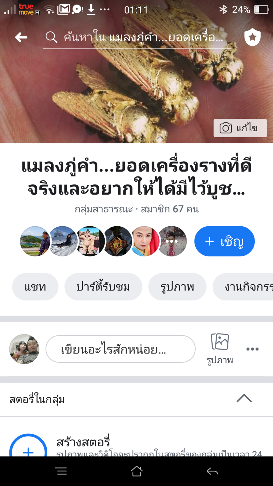 Screenshot_2019-06-17-01-11-49-53.png