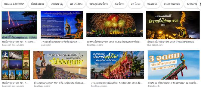 Screenshot_2019-10-13 งานบั้งไฟพญานาค2562 - ค้นหาด้วย Google.png