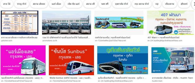 Screenshot_2019-11-11 บริษัทเดินรถ - ค้นหาด้วย Google.jpg