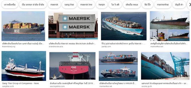 Screenshot_2019-11-11 บริษัทเดินเรือ - ค้นหาด้วย Google.jpg