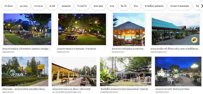 Screenshot_2019-11-11 สวนอาหาร - ค้นหาด้วย Google.jpg