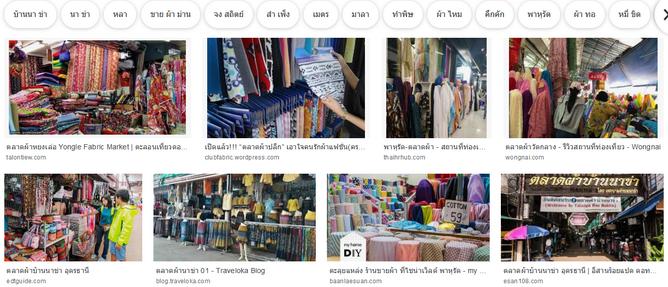 Screenshot_2019-11-19 ตลาดผ้า - ค้นหาด้วย Google.png