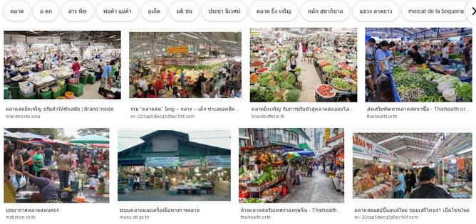 Screenshot_2019-11-19 ตลาดสด - ค้นหาด้วย Google.png