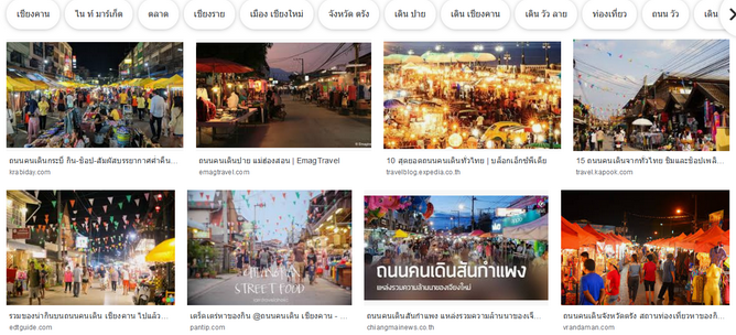 Screenshot_2019-11-19 ถนนคนเดิน - ค้นหาด้วย Google.png
