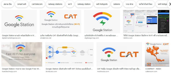 Screenshot_2019-11-22 Google Station Free Wifi - ค้นหาด้วย Google.jpg