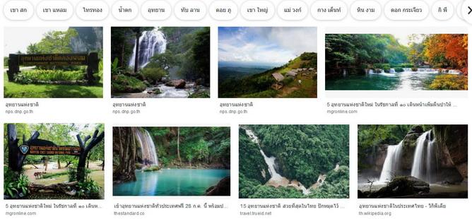 Screenshot_2019-11-23 อุทยานแห่งชาติ - ค้นหาด้วย Google.jpg